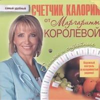 Маргарита Королева - Счетчик калорий от Маргариты Королевой обложка книги