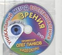 Уникальный метод восстановления зрения Панков О.П.