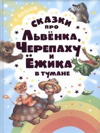 Козлов С. - Сказки про Львенка, Черепаху и Ежика в тумане обложка книги