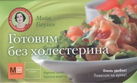 Готовим без холестерина Гогулан М.Ф.