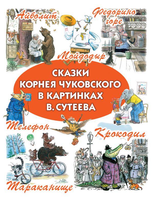Сказки Корнея Чуковского в картинках В.Сутеева .