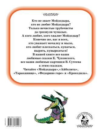 Сказки Корнея Чуковского в картинках В.Сутеева Чуковский К.И., Сутеев В.Г.