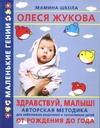 Здравствуй, малыш! От рождения до года Балобанова В.П.