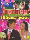 Энциклопедия свадебных торжеств Селиванов А.А.