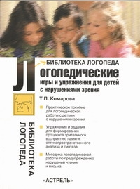 Логопедические игры и упражнения для детей с нарушениями зрения Комарова Т.П.