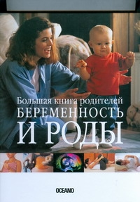 Андреева Е.В. Беременность и роды. Большая книга родителей