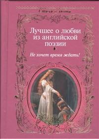Лучшее о любви из английской поэзии Маршак С.Я., Пастернак Б.Л., Щепкина-Куперник Т.Л.