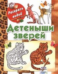 Детеныши зверей Глотова В.Ю.