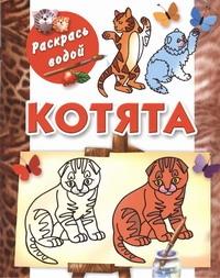 Котята Глотова В.Ю.