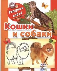 Кошки и собаки Глотова В.Ю.