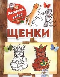 Щенки Глотова В.Ю.