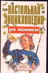 Настольная энциклопедия для мальчиков. Мир увлечений Конев А.Ф.