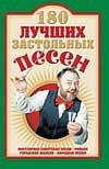 180 лучших застольных песен Абельмас Н.В.