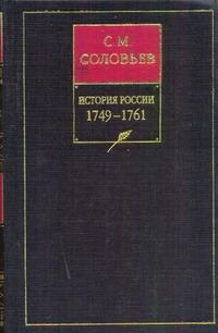 История России с древнейших времен. В 18 Кн. Кн. 12. Т. 23-24. 1749-1761