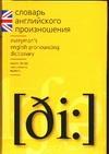 Словарь английского произношения