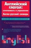 Английский глагол: сочетаемость и управление. Англо-русский словарь Хидекель С.С.