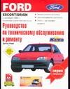 Ford Escort/Orion Корп Д.