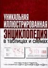 Уникальная иллюстрированная энциклопедия в таблицах и схемах Павлов А.Н.