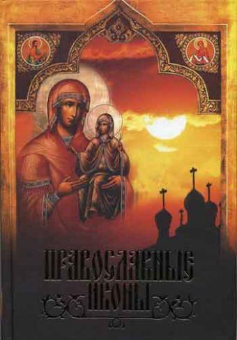 Православная икона Сингаевский В.Н.