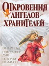 Откровения Ангелов - Хранителей. Рай или Ад. Переселение душ. Истории из жизни