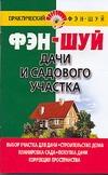 Фэн - шуй дачи и садового участка Хорсанд-Мавроматис Д.