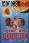Оздоровительные советы для всей семьи Малахов Г.П.