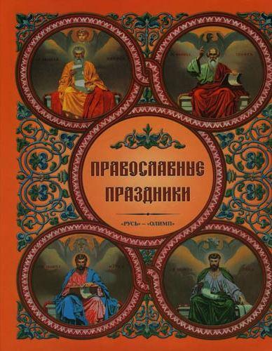 Корнюшин В.Н. Православные праздники
