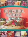 Надеждина В. - Подушки, валики,пуфы обложка книги