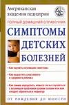 Симптомы детских болезней