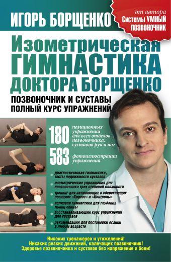 Изометрическая гимнастика доктора Борщенко. Позвоночник и суставы Борщенко И.А.
