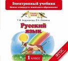 Андрианова Т.М. - Русский язык. 1 класс. Электронный учебник (CD)' обложка книги