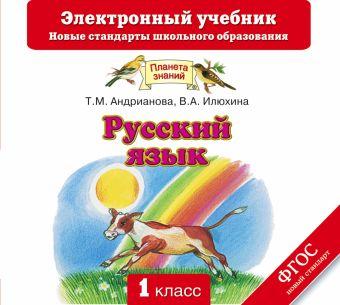 Русский язык. 1 класс. Электронный учебник (CD) Андрианова Т.М.