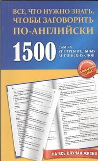 1500 самых употребительных английских слов на все случаи жизни