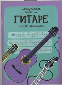 Самоучитель игры на гитаре для начинающих - фото 1