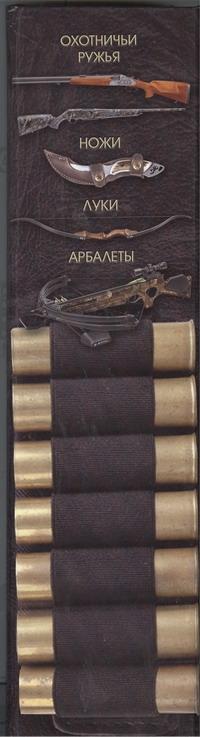 Охотничьи ружья, ножи, луки, арбалеты Ликсо В.В.