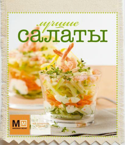 Лучшие салаты - фото 1
