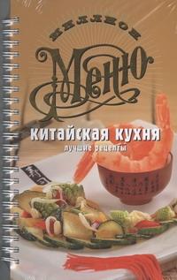 Арсланова А.В. Китайская кухня. Лучшие рецепты
