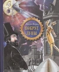 Жюль Верн - Вокруг Луны обложка книги