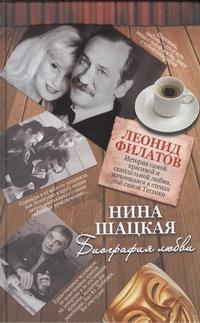 Биография любви. Леонид Филатов Шацкая Нина