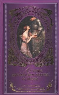 Лучшие английские поэты о любви .
