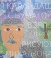 Я карандаш с бумагой взял... Михалков С.В.