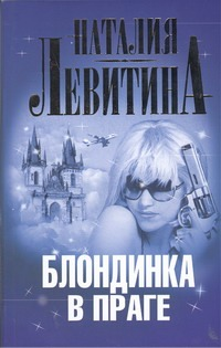 Левитина Н.С. - Блондинка в Праге обложка книги