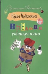 Вредная утопленница Александрова Наталья
