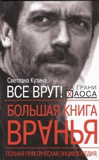 Большая книга вранья Кузина С.В.