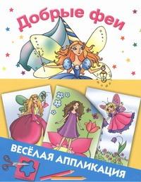 Добрые феи Жуковская Е.Р.