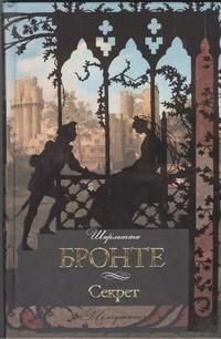 Бронте Ш. - Секрет обложка книги