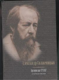 Солженицын А.И. - Архипелаг ГУЛАГ, 1918-19566: опыт художественного исследования: в одном томе обложка книги
