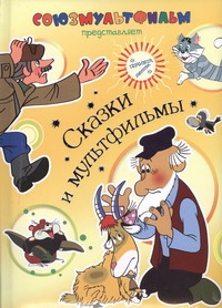 Сказки и мультфильмы(дут)