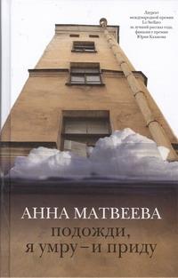 Матвеева А. - Подожди, я умру - и приду обложка книги