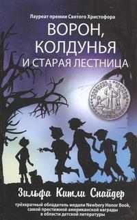 Снайдер З.К. - Ворон, колдунья и старая лестница обложка книги